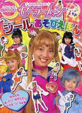 Sailor Moon Drama sticker collection book
