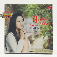 Sun Lu 孫露 錯過 樂聲唱片 DSD CD 2017 最新 Audiophile Chnese Female Vocal 發燒女聲
