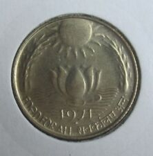 India 20 PAISE 1971 FAO Lotus Flower