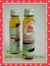 Pain Relief Muscle & Joint Massage Oil Thailand Best Seller Natural Herb Oil