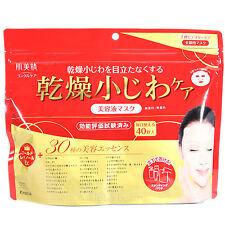 Kracie Japan Hadabisei Gold Retinol EX & 30 Beauty Essence Face Mask (40 sheets)
