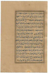 FANTASTIC GOLD ILLUMINATED OTTOMAN QUR'AN  LEAF 1284 AH (1867 AD) 1q4