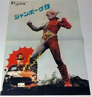 ULTRASEVEN K1 K2 2side Vintage Poster Japan Japanese Tokusatsu TV 70's ULTRAMAN