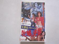 Reiko Ike Mesubachino gyakusy japanese movie VHS japan Norifumi Suzuki