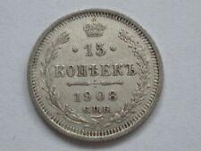1852. Russia 15 kopeks kopek kopiejek silver 1908 Nicholas II