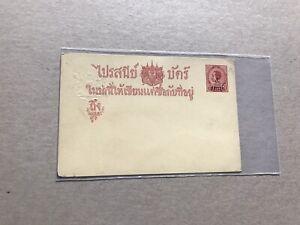 Thailand 1910s Postal Card HG# 19II +Siam Surcharge Indicia +Unused +Neat