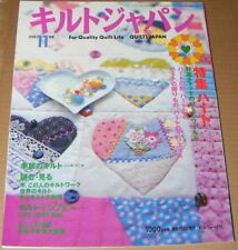 Quilts Japan magazine issue #11 1999 pattern still attached  sewing crafts VG+