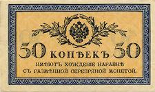 Russia 50 Kopeeks 1915 Imperial #000017