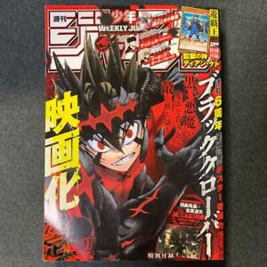 Weekly Shonen Jump 2021 No.17 Black Clover Jujutsu Kaisen etc. w/Poster JAPAN