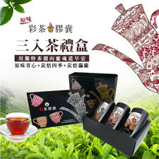 紅烏龍茶三入禮盒 Oolong Black Tea Gift Set (Qingxin&Roasted Four-Season&Roasted Ceylon)