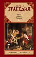 Софокл, Еврипид, Эсхил: Античная трагедия   RUSSIAN BOOK