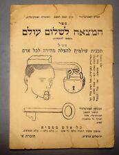 jewish judaica antique palestine eretz israel book S. reisel world peace 1939