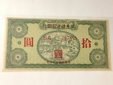 1949 China,Fukien-Kwangtung- Kiangsi Border Area Bank 閩粵贛邊區銀行,10 Yuan, Banknote