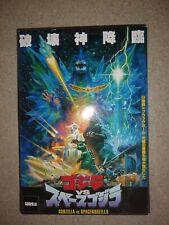 NECA Godzilla 1994 vs Spacegodzilla Boxed Version 65th 2019 New MISB