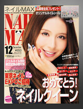 Japan 『NAIL MAX Dec. 12/2014』 Nail Art Catalog Nail Design Technique Magazine