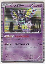 Pokemon Card BW Dragon Blast Sigilyph 026/050 R BW5 1st Japanese