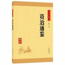 Mirror (Chinese classic books Upgraded)(Chinese Edition) [Paperback] CHEN LEI YI