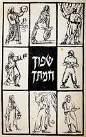 1951 Jewish IDF Military HAGGADAH Hebrew ISRAEL INDEPENDENCE Passover JUDAICA