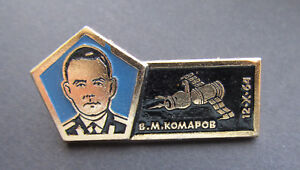 Komarov Space Rocket Launch Spacecraft Vintage Russian Soviet USSR Pin Badge
