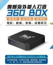 HKE360 360BOX 360盒子 4K+BT TV版 Gen2 全球最穩定 中港台日韓 電視盒 EVPad FunTV Unblock Tech 全球聯保