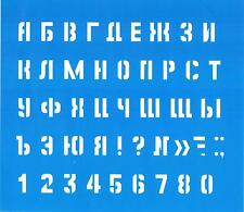 RUSSIAN LETTERS AND FIGURES STENCIL. (height: 2 cm 0.79'')