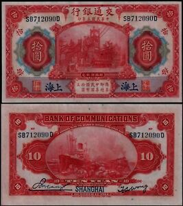 CHINA 10 YUAN (P118q) 1914 BANK OF COMMUNICATIONS UNC