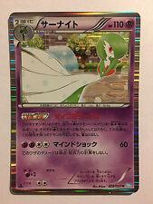 Pokemon Carte / Card Gardevoir  Rare Holo 028/052 R 1 ED BW3