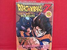 Dragon Ball Z: Konoyo de Ichiban Tsuyoi Yatsu Full Color Manga / TORIYAMA Akira