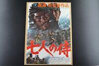 Seven Samurai Akira Toriyama 1975 Shizuoka Orion Premiere Movie Poster Leaflet