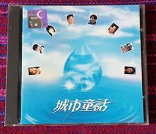 Various Artist ( 群星 ) ~ 城市童話 ( Hong Kong Press ) Cd