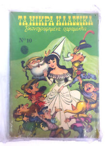 Vintage 60's Greek Classics Illustrated Fairy Tales Comics Book #10 Snow White