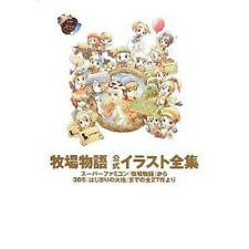 Harvest Moon official illustration art book 27 art work / Bokujo Monogatari
