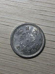 1941 Japan Showa Year 16 - 10 Sen Chrysanthemum 10 Sen Aluminum Coin JC#309-2