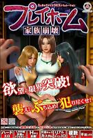 Illusion Play Home for Windows PC Japanese Game Soft Girls Japan F/S New
