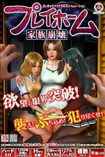 Illusion Play Home for Windows PC Sexy Japanese Game Girls Japan F/S New