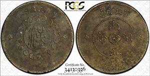 CASH041 rare China 1918 Hupeh Republic 50C Brass Y-405 PCGS AU Details