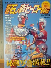Ishinomori hero kamen rider kikaida mook