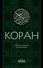 New Modern Russian Book Quran Koran Islam Deluxe Collection Souvenir Gift Kuliev