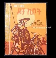 [CERVANTINA] Don Quijote Amhárico አማርኛ Etiopia 1984