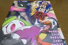POKEMON doujinshi (B5 26pages all color) KAWAZOKO JakunikuXoukan in alora