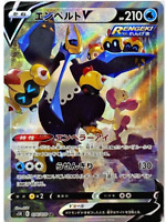 "Pokemon Card Game ""Empoleon V(RENGEKI)"" 【SR(SA)】074/070 s5R Limited Japan"