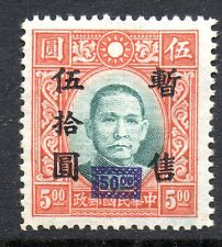 Central China 1943 $50.00/$5.00 Watermarked Blue Box Variety MNH  H259