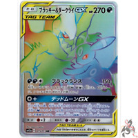 Pokemon Card Japanese - Umbreon & Darkrai GX HR 215/173 SM12a - MINT