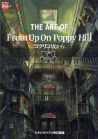 THE ART OF From Up On Poppy Hill Studio Ghibli Film MOVIE ART BOOK Japan
