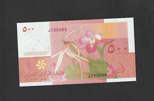 Comoros 500 Francs (2006) P15 Banknote - UNC