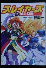 JAPAN Hajime Kanzaka,Rui Araizumi novel LOT: Slayers vol.1~17 Set