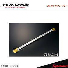 J's Racing:FD2 Rear Tower Bar, TB-D2-R