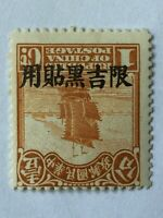 China 1927 MANCHURIA Stamp 1 Cent Mint Inverted. Rare 限吉黑貼用 ⭐⭐⭐⭐⭐⭐