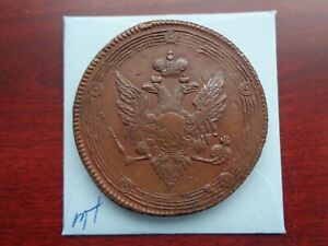 1809 Russia 5 Kopeck copper coin Better condition