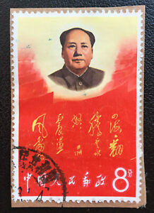 1967 China PRC Mao and Poem Stamp On Piece